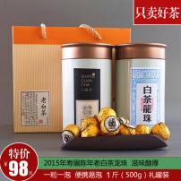 正宗福鼎老白茶寿眉龙珠茶球枣香2015陈年花香小沱茶叶礼盒500克