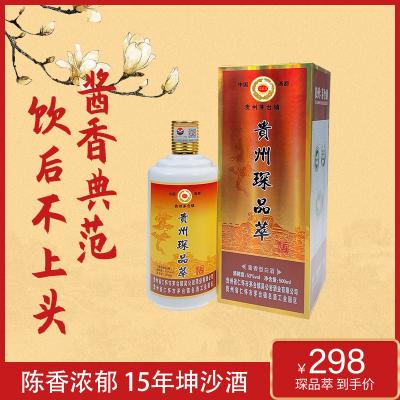 琛品萃贵州酱香型白酒53度纯粮食高度原浆15年坤沙窖藏老酒礼盒装