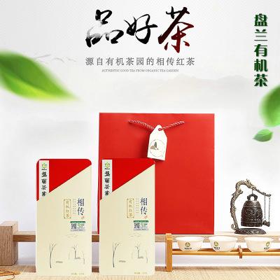 盘兰有机茶叶相传有机红茶正山小种铁盒装送礼二两半丽广优茶125g