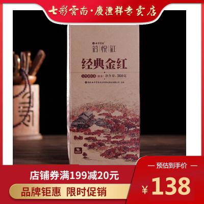 七彩云南经典红茶 滇红茶360g大叶滇红茶 茗悦红系列 经典金红