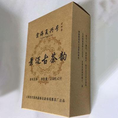西双版纳傣族自治州景迈山2015春料普洱生茶砖,一盒×2×250克