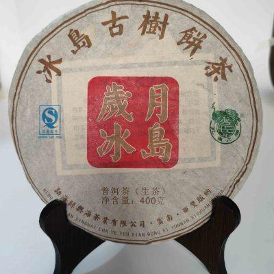 2003年兴海茶厂古树岁月冰岛  普洱茶生茶  昆明干仓存放
