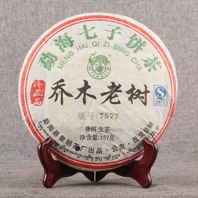 勐海象明茶厂2008年中期茶乔木老树7577生茶勐海七子饼茶357g