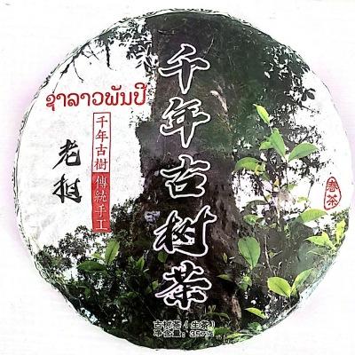 古树生茶茶饼357克老挝古树茶春茶