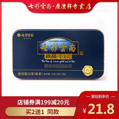 七彩云南庆沣祥普洱茶熟茶 小沱茶 尚品迷你小金沱45g/盒小沱茶