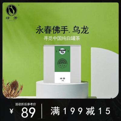 绿芳福建永春佛手香橼茶乌龙茶浓香高山新茶散茶白色铁罐130g/罐