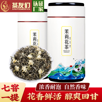 茉莉花茶2021新茶浓香型茶友们飘雪绿茶横县花茶散装/罐装500g