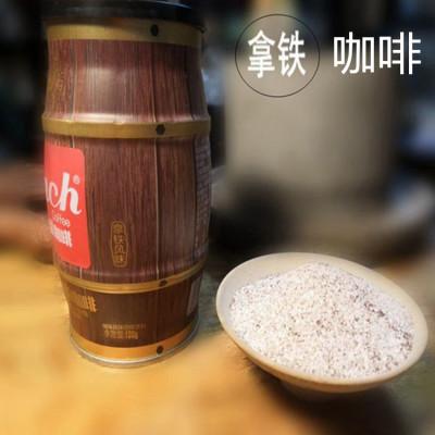 拿铁口味130g罐装小粒速溶咖啡云南特色云雀三合一咖啡粉包邮