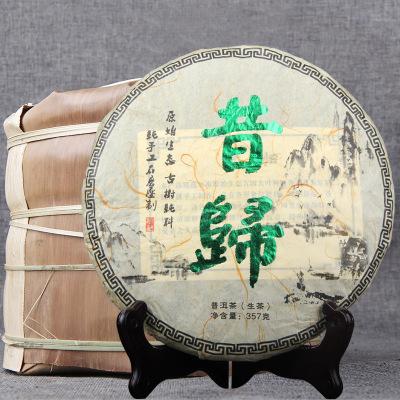云南茶叶 普洱茶生茶 饼 昔归手工纯料茶 七子饼茶357g