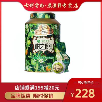 七彩云南庆沣祥 陈皮普洱熟茶新会小青柑普洱茶 柑普茶柑之悦250g