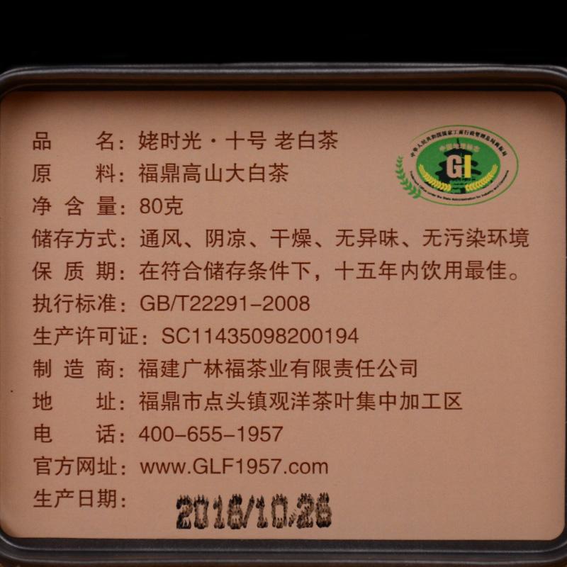 广林福福鼎白茶 姥时光-十号老白茶 十年陈韵白茶 80g/罐