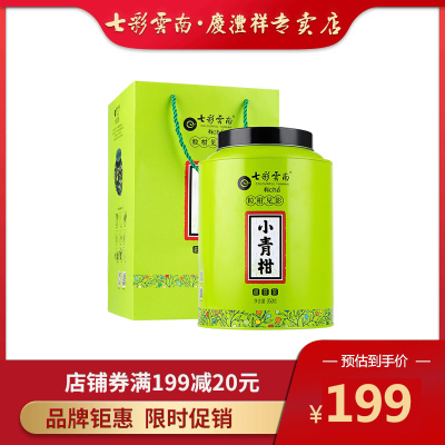 七彩云南庆沣祥小青柑橘桔普洱茶熟茶陈皮普洱新会小青柑350g