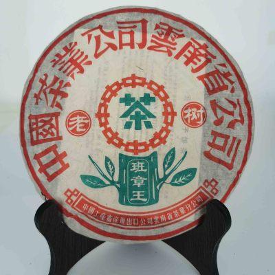 2003年中茶老树班章王  普洱茶生茶,昆明干仓存放