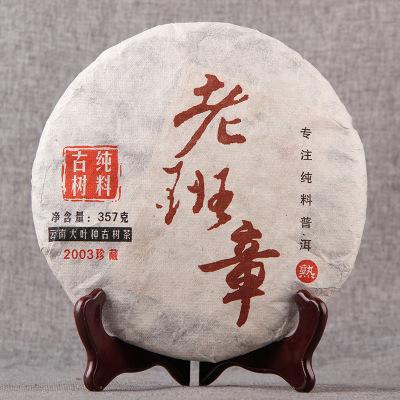 2006年金奖 普洱熟古树茶 金芽 云南七子饼 熟茶 357g