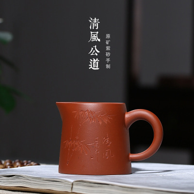 紫砂公道杯茶器宜兴茶具套装配件原矿紫泥公杯