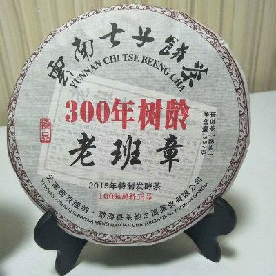 买一送一云南七号饼茶老班章熟茶(300年树龄)357g