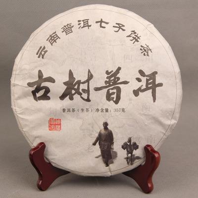 云南普洱茶 古树普洱生茶 七子饼茶叶 357克生饼 临沧黄金叶