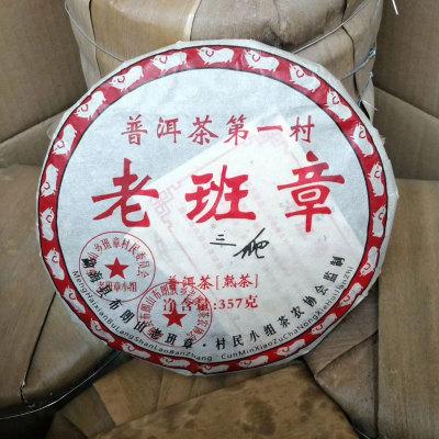 老班章普洱茶熟茶2008年陈年老树普洱茶第一村1饼357克包邮