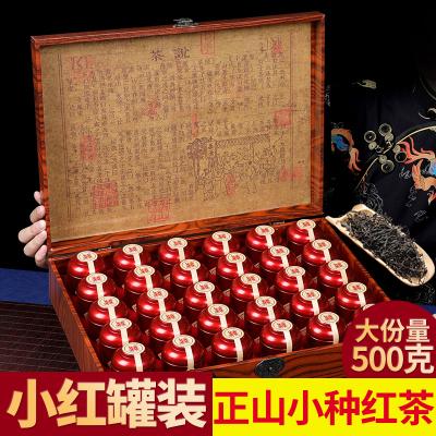 武夷山红茶 桐木关正山小种红茶茶叶 500克30小罐装礼茶包邮