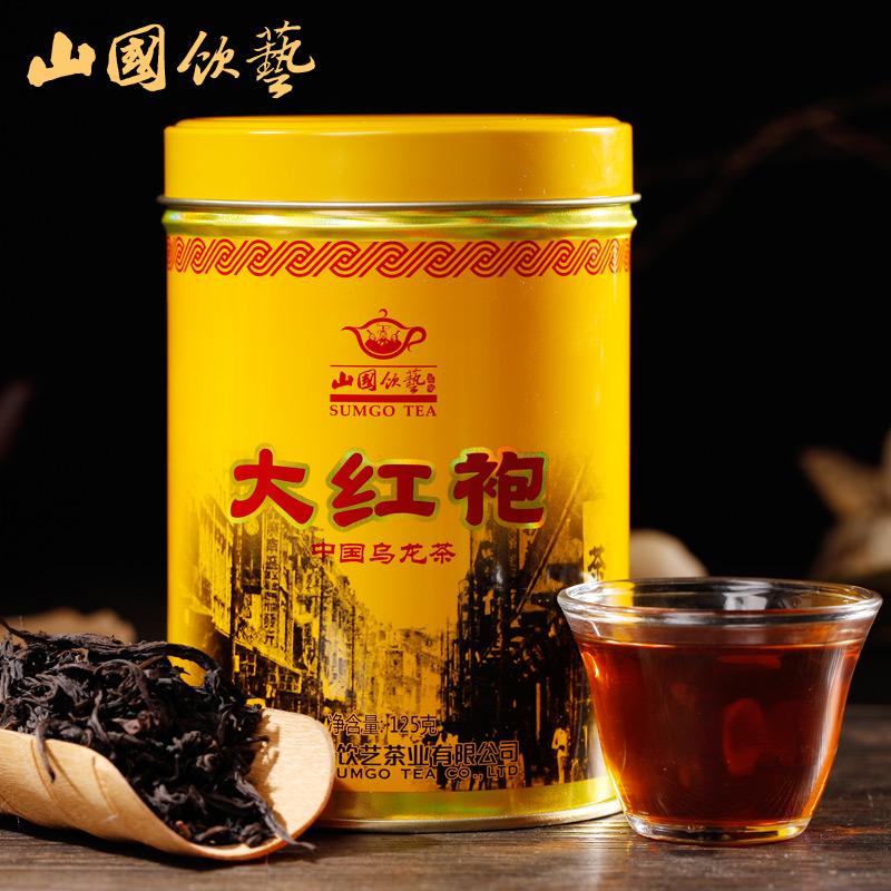 山国饮艺 大红袍 茶叶 武夷山岩茶 乌龙茶 散装大红袍 新品