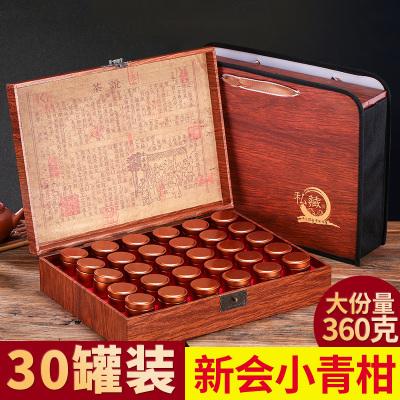 新会生晒小青柑茶叶普洱茶8年宫廷熟普陈皮柑普橘熟茶礼盒装360克