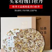 福鼎白牡丹白茶2019年正宗福建白茶饼高山花香白茶叶礼盒装300克