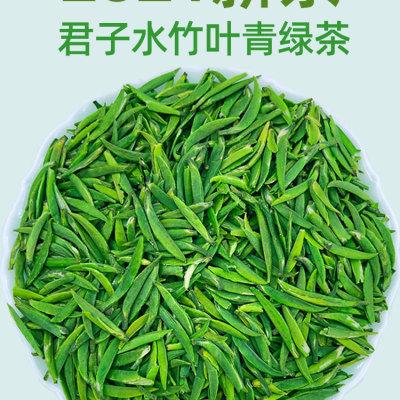 君子水竹叶青绿茶2021新茶叶好特级高档四川绿茶巴山蒲江雀舌绿茶