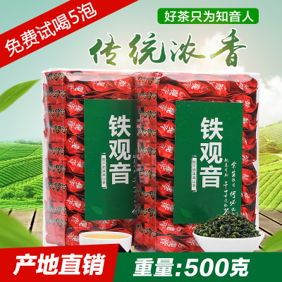 2021安溪春茶铁观音兰花香浓香型 福建袋装盒装茶叶乌龙茶500克