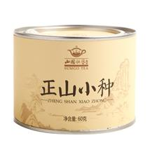 山国饮艺 茶叶 正山小种 武夷山桐木关红茶 罐装 散装