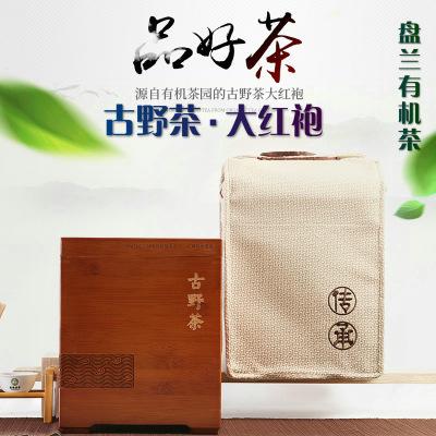 盘兰有机茶叶古野茶大红袍乌龙岩茶礼盒装高端送礼丽广优茶208g