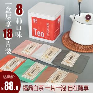 批发福鼎老白茶组合老寿眉贡眉茶饼白牡丹白毫银针饼干茶叶办公茶