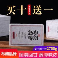 云南普洱茶熟茶砖茶古树茶2018年布朗熟茶砖250g熟普洱茶买十送一