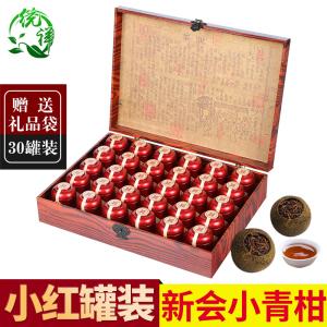 新会小青柑橘普柑橘宫廷普洱茶一级茶叶料陈皮桔普熟茶礼盒装500g