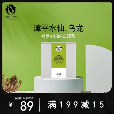 绿芳闽南新茶漳平水仙茶叶茶饼乌龙茶兰花香浓香型散装罐装茶80克