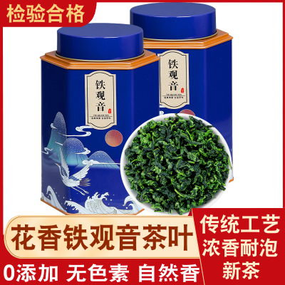 2021安溪新茶铁观音茶叶兰花香春茶浓香型高山绿茶叶乌龙茶罐装