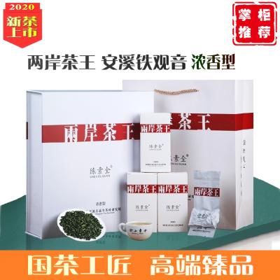 两岸茶王 安溪特级浓香型铁观音素全大师茶高端商务年货送礼252克