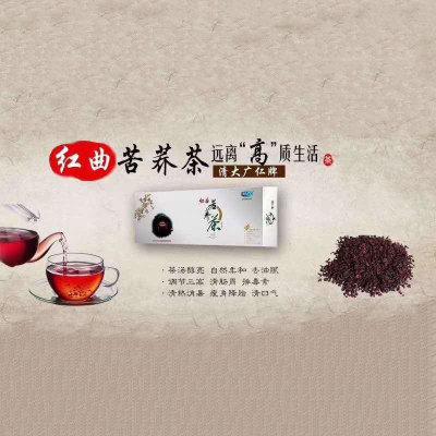 红曲苦荞茶
