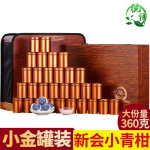 新会小青柑茶叶 陈皮普洱茶熟茶 360g 柑桔茶 私藏茶叶礼盒装30罐