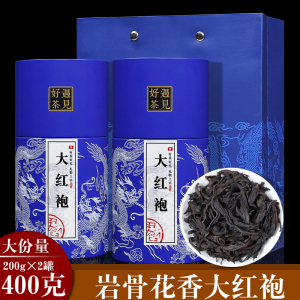 大红袍 乌龙茶正宗肉桂新茶炭焙浓香型高山岩茶送礼盒装400克茶叶