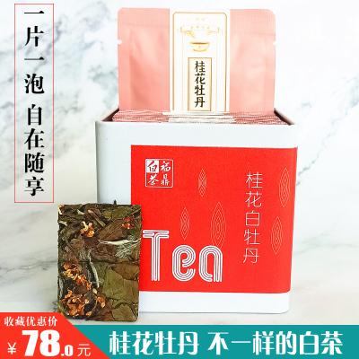 一件代发批发福鼎白茶饼干茶桂花白茶桂花牡丹一片一泡办公用茶
