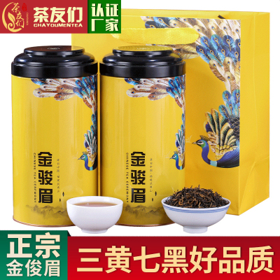 2021年武夷山金骏眉 高山蜜香500g散装批发 礼盒装红茶茶叶批发