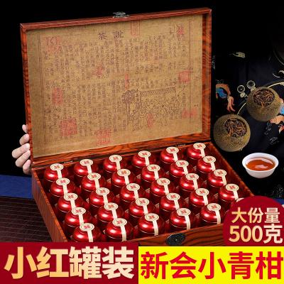 新会生晒小青柑宫廷普洱茶熟茶柑普橘普陈皮茶叶礼盒装罐装500克