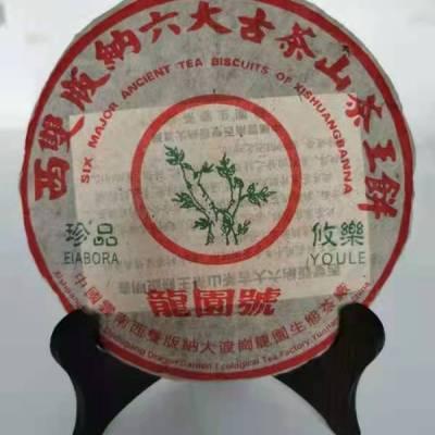 2004年龙园号珍品攸乐  普洱茶生茶  昆明干仓存放