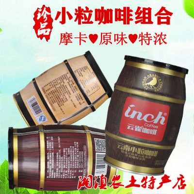 云南摩卡特浓原味咖啡3味组合130g罐装小粒三合一速溶咖啡粉包邮