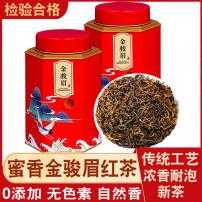 2021新茶金骏眉茶叶蜜香正宗浓香型红茶金俊眉125g/250g罐装送礼