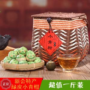 厂家批发正宗小青柑 新会柑普茶 礼盒装500g批发生晒熟茶小青柑