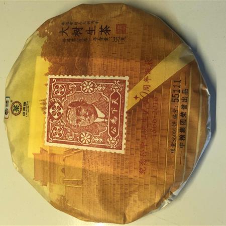 中茶牌普洱茶纪念孙中山先生150周年诞辰大树生茶