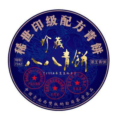 2019年印级配方八八青饼357克/饼,1片拍