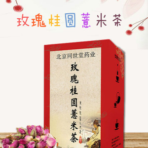 同世堂玫瑰桂圆薏米茶组合型花茶食药同源养生茶