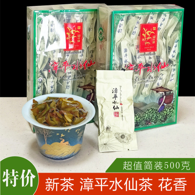 2020秋茶漳平水仙茶叶茶饼花香型新茶浓香 500克高山乌龙茶口粮茶